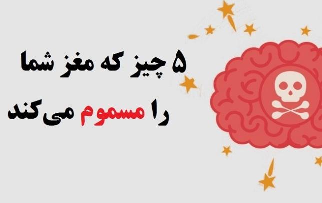 5 چیز که مغز را مسموم می کند