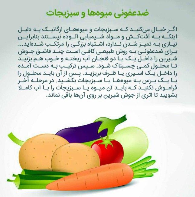 ضدعفونی کردن سبزیجات.jpg