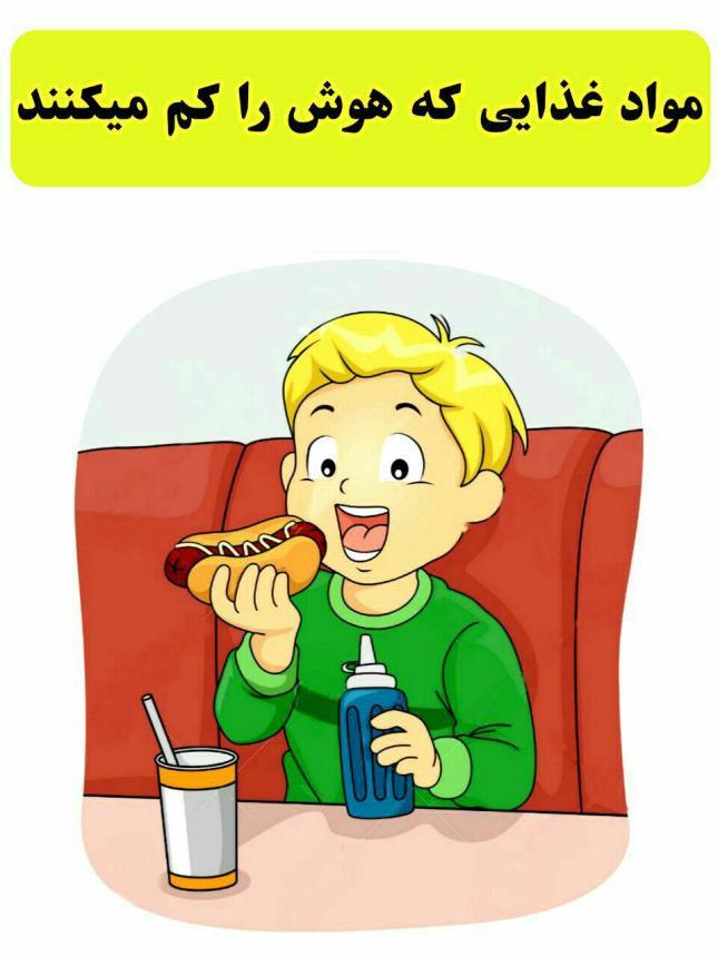 مواد غذایی که هوش را کم می کند.jpg