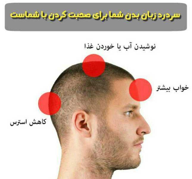 سردرد زیان بدن شما.jpg