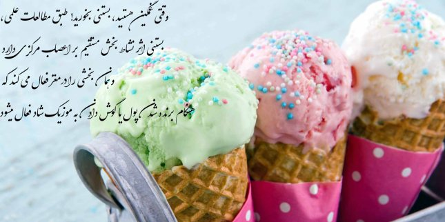 بستنی.jpg