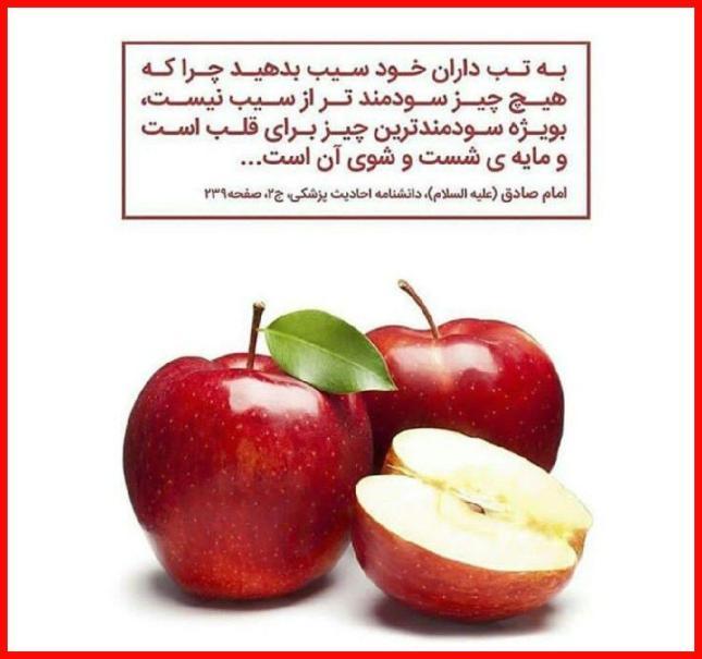 به بیماران سیب بدهید.jpg
