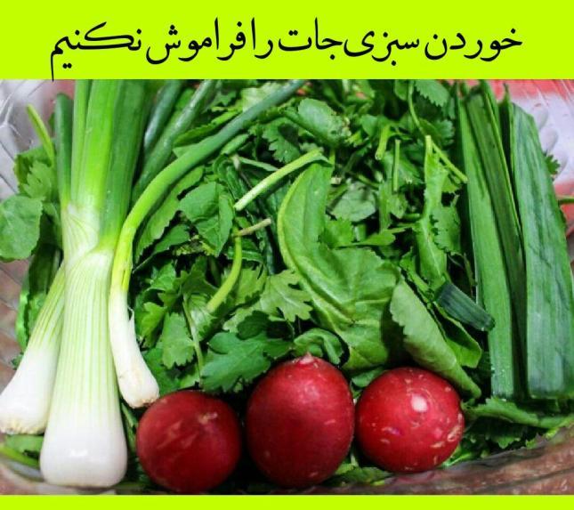 سبزی خوردن.jpg