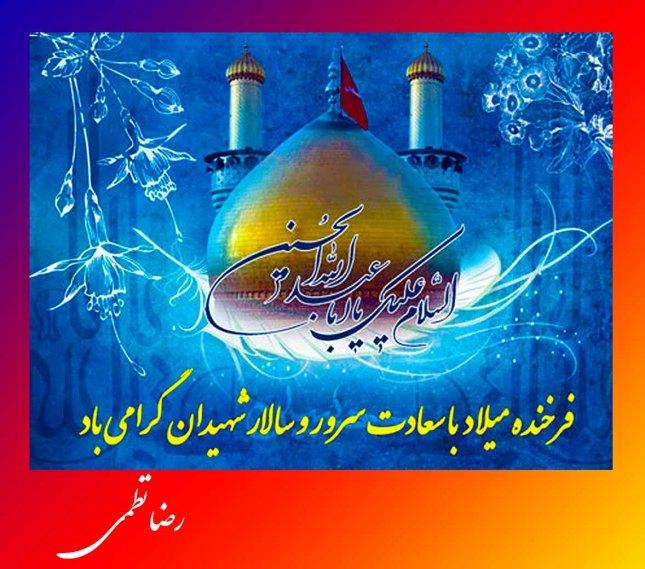 میلاد سالار شهیدان.jpg