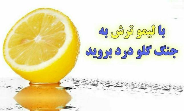 لیمو ترش.jpg