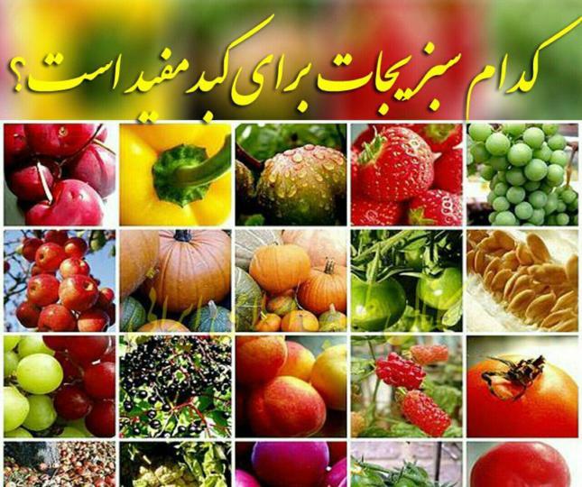 سبزیجات مفید برای کبد.jpg